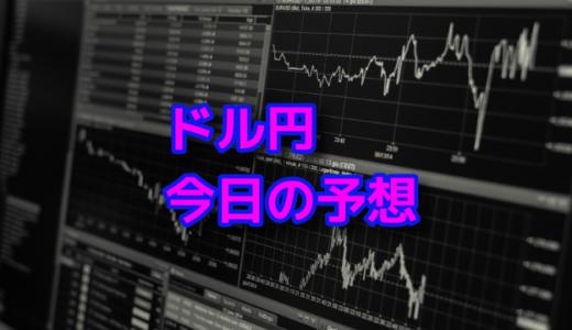 ドル円 今日の予想 2020 1/7