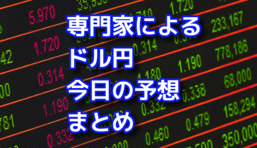 為替予想 今日のドル円 1/28