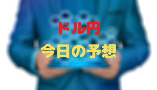 為替予想 今日のドル円 2021 3/23