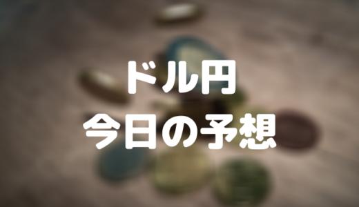 為替予想 今日のドル円 2020 10/14