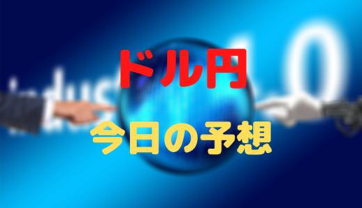 為替予想 今日のドル円 2020 7/9